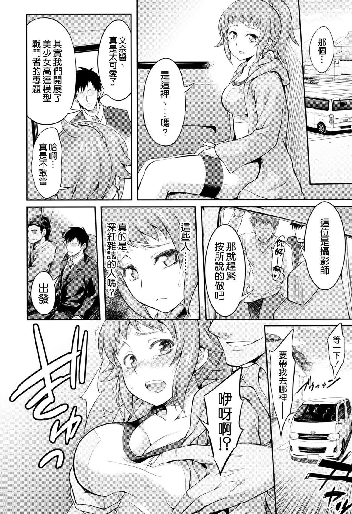 Rachi, Rinkan, Fumina-senpai 5