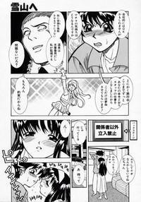 Datenshi Idol Kaikan Fruit 7