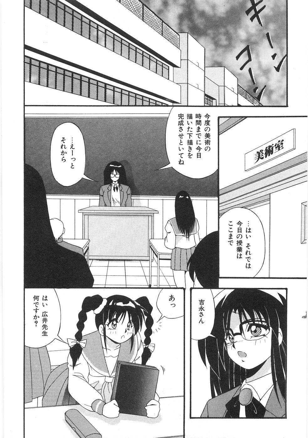 Seifuku Zukan Tenshi no Mitsugi 102