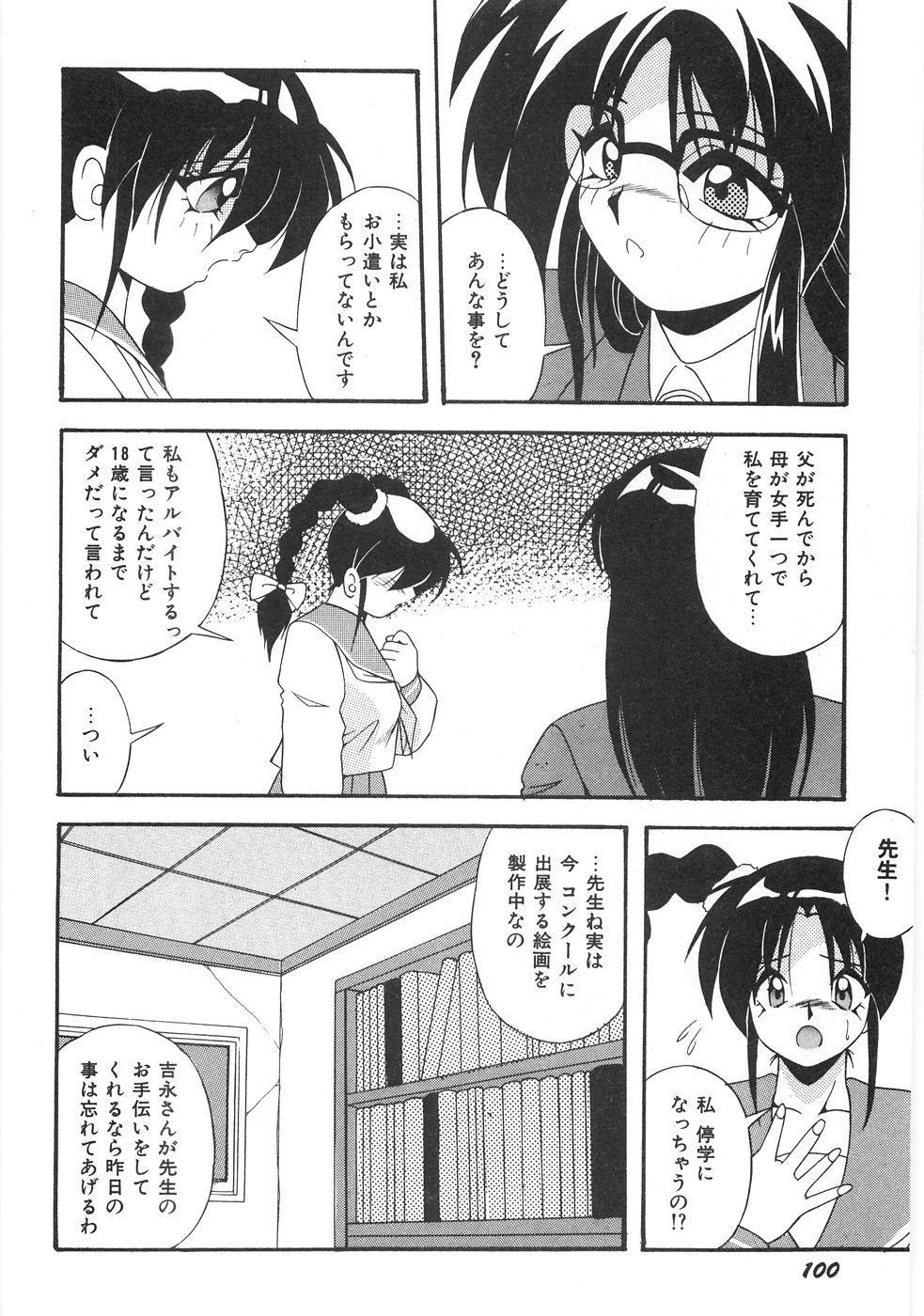 Seifuku Zukan Tenshi no Mitsugi 105