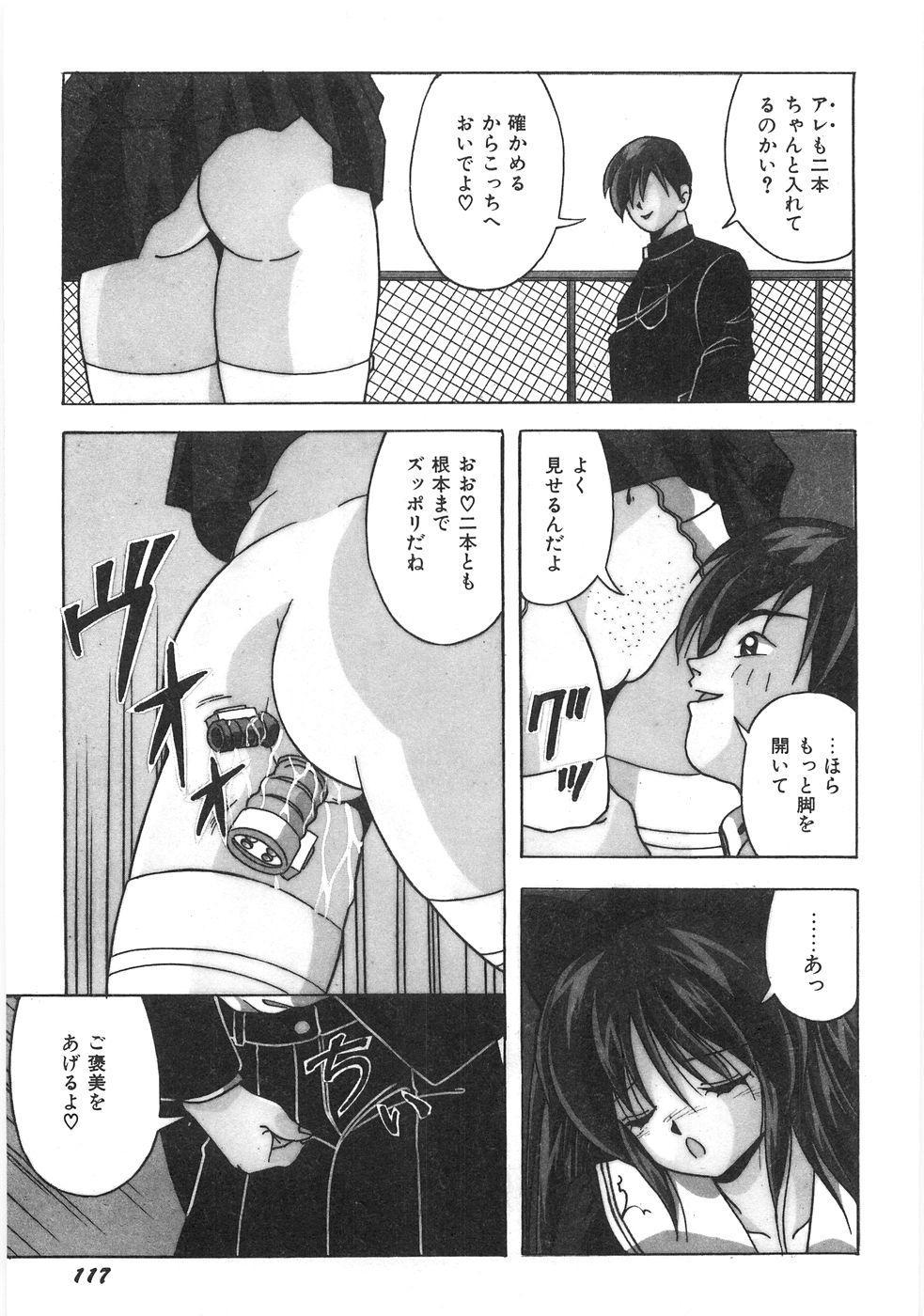 Seifuku Zukan Tenshi no Mitsugi 122