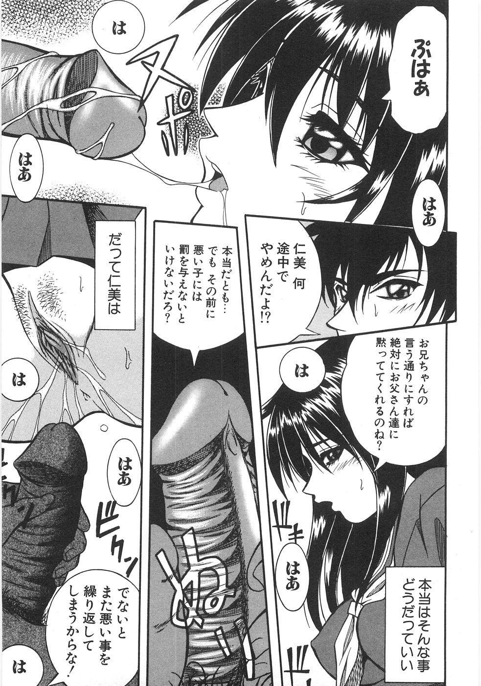 Seifuku Zukan Tenshi no Mitsugi 148