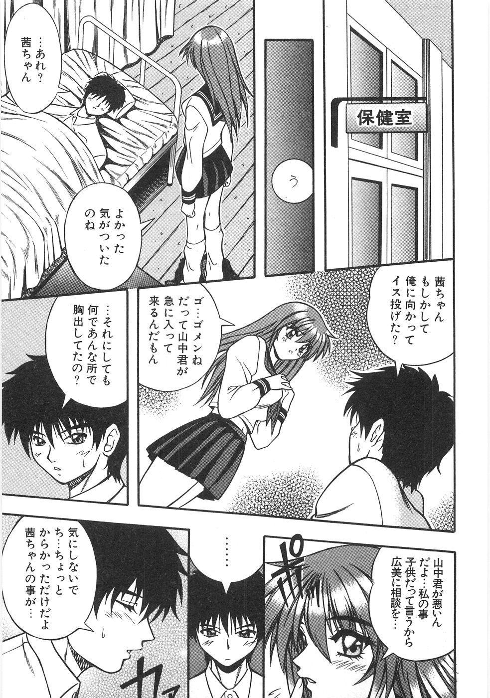 Seifuku Zukan Tenshi no Mitsugi 158