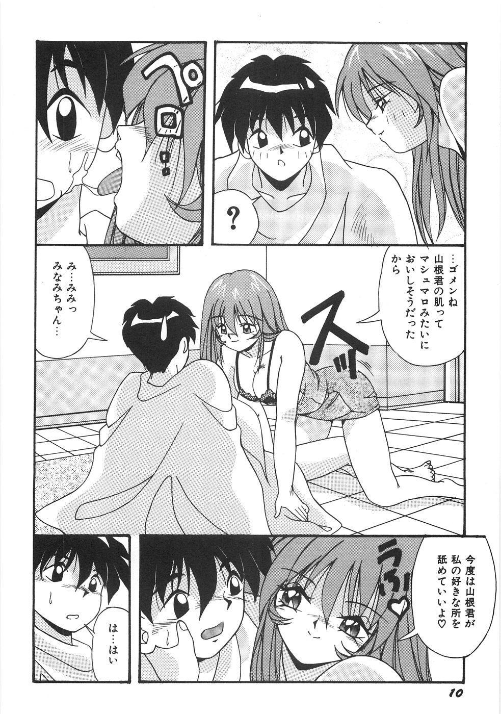 Seifuku Zukan Tenshi no Mitsugi 15