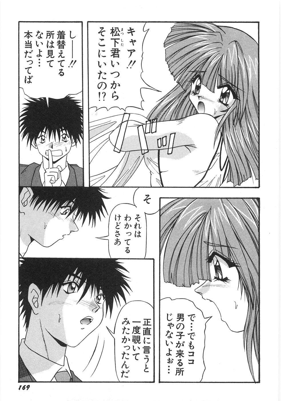 Seifuku Zukan Tenshi no Mitsugi 174