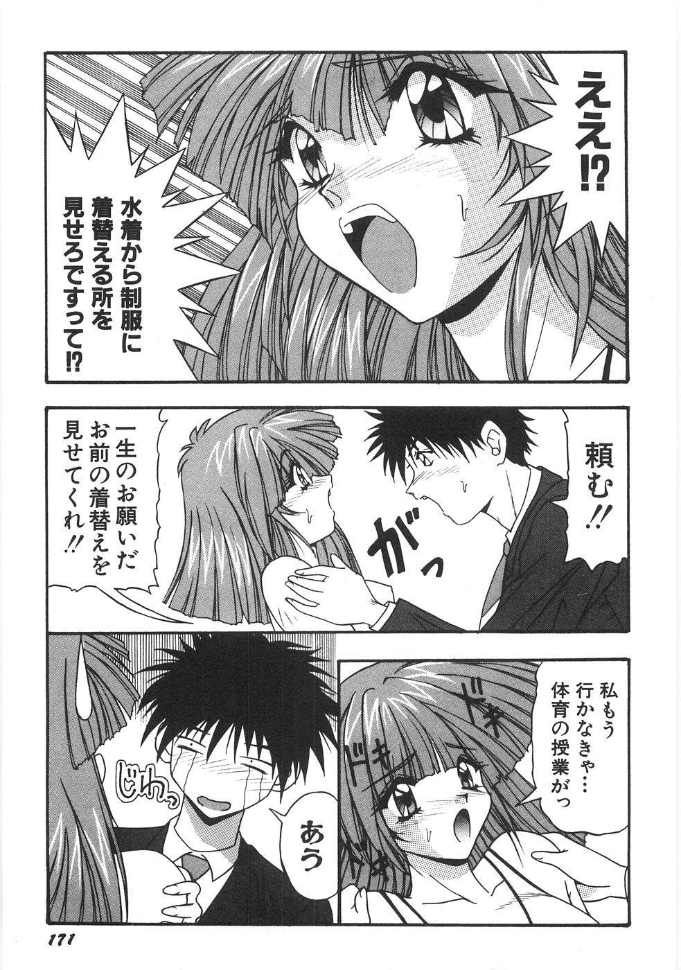 Seifuku Zukan Tenshi no Mitsugi 176