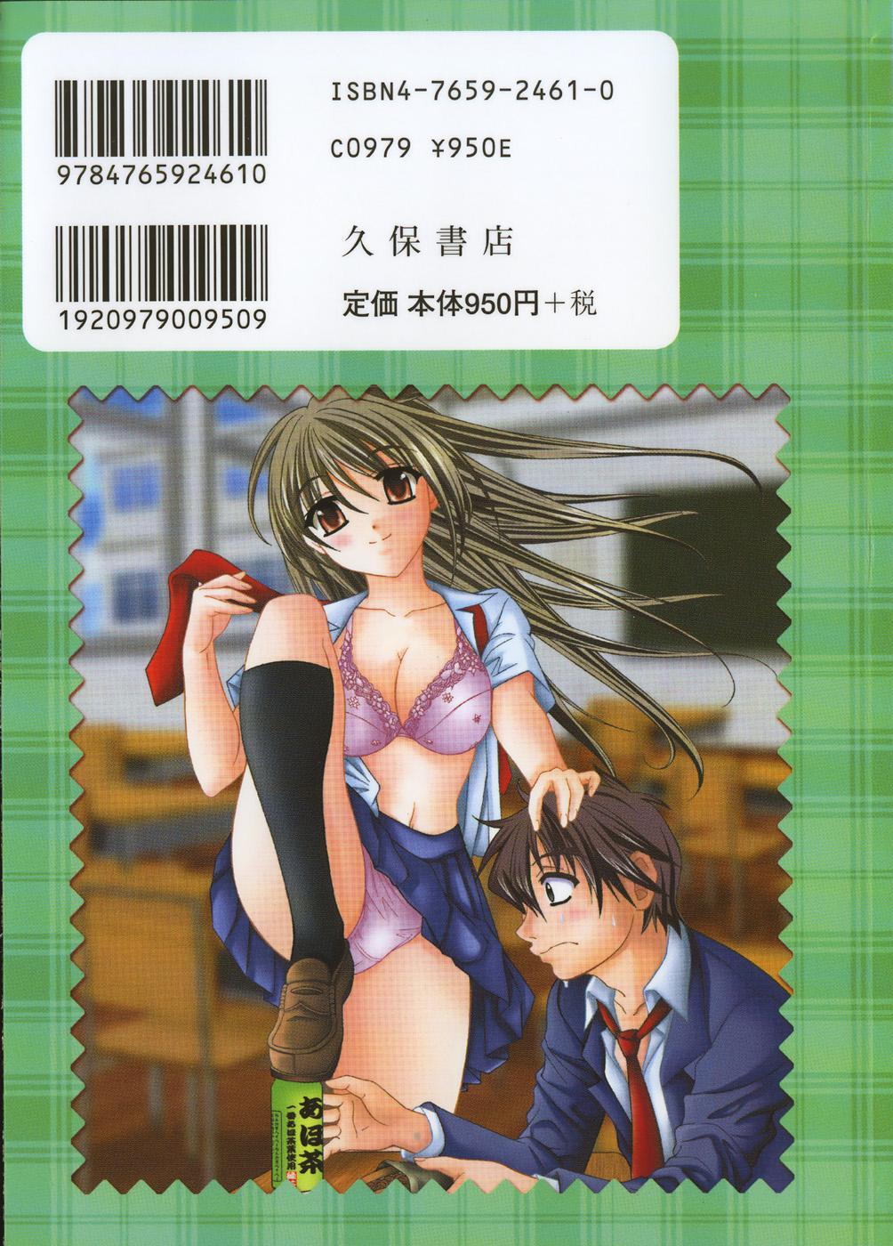 Seifuku Zukan Tenshi no Mitsugi 1
