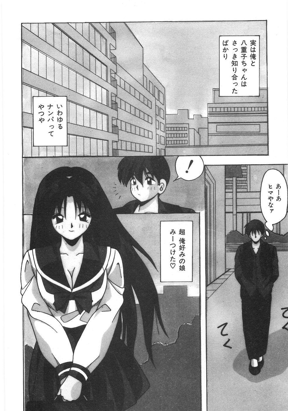 Seifuku Zukan Tenshi no Mitsugi 205