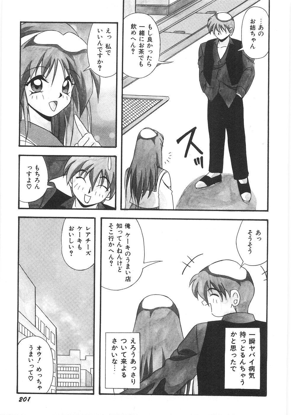 Seifuku Zukan Tenshi no Mitsugi 206