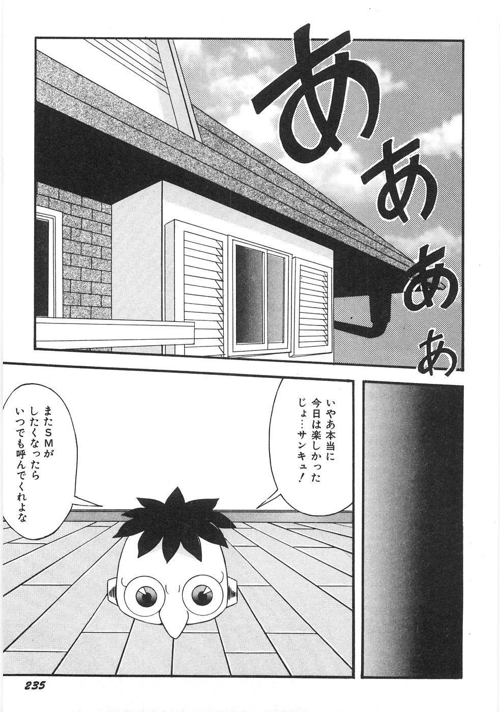 Seifuku Zukan Tenshi no Mitsugi 240