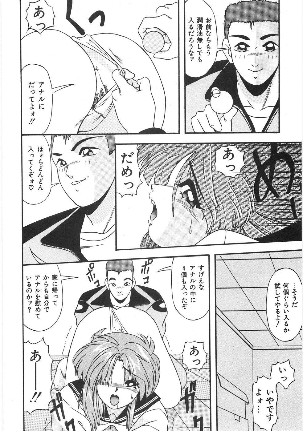 Seifuku Zukan Tenshi no Mitsugi 245