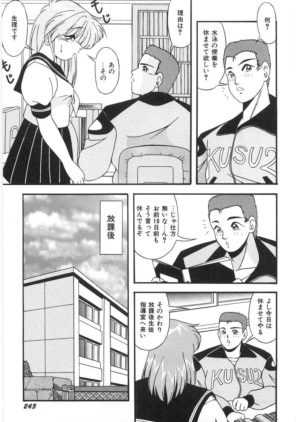 Seifuku Zukan Tenshi no Mitsugi 248