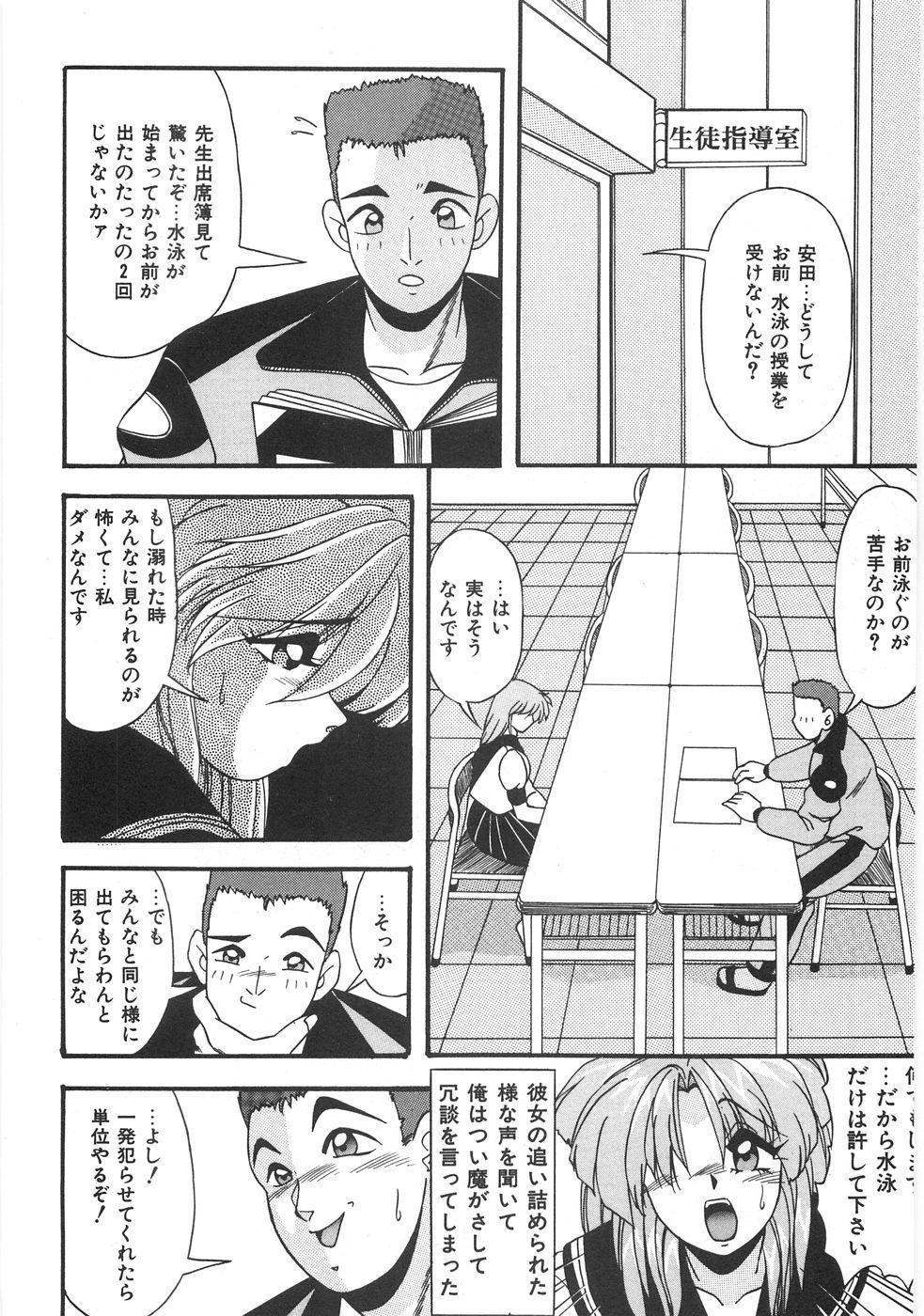Seifuku Zukan Tenshi no Mitsugi 249