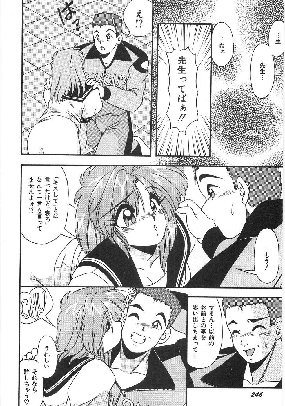 Seifuku Zukan Tenshi no Mitsugi 251