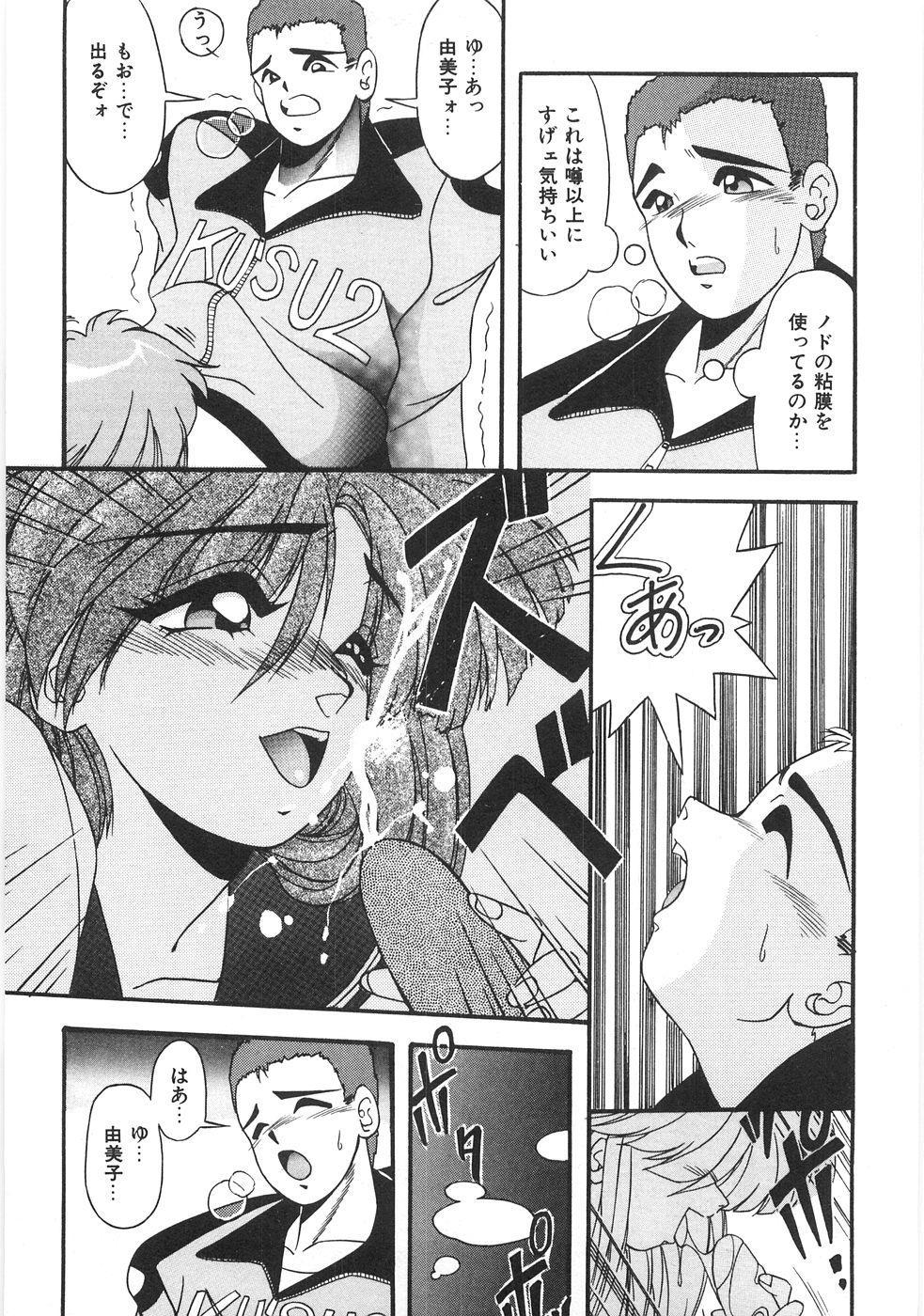 Seifuku Zukan Tenshi no Mitsugi 254