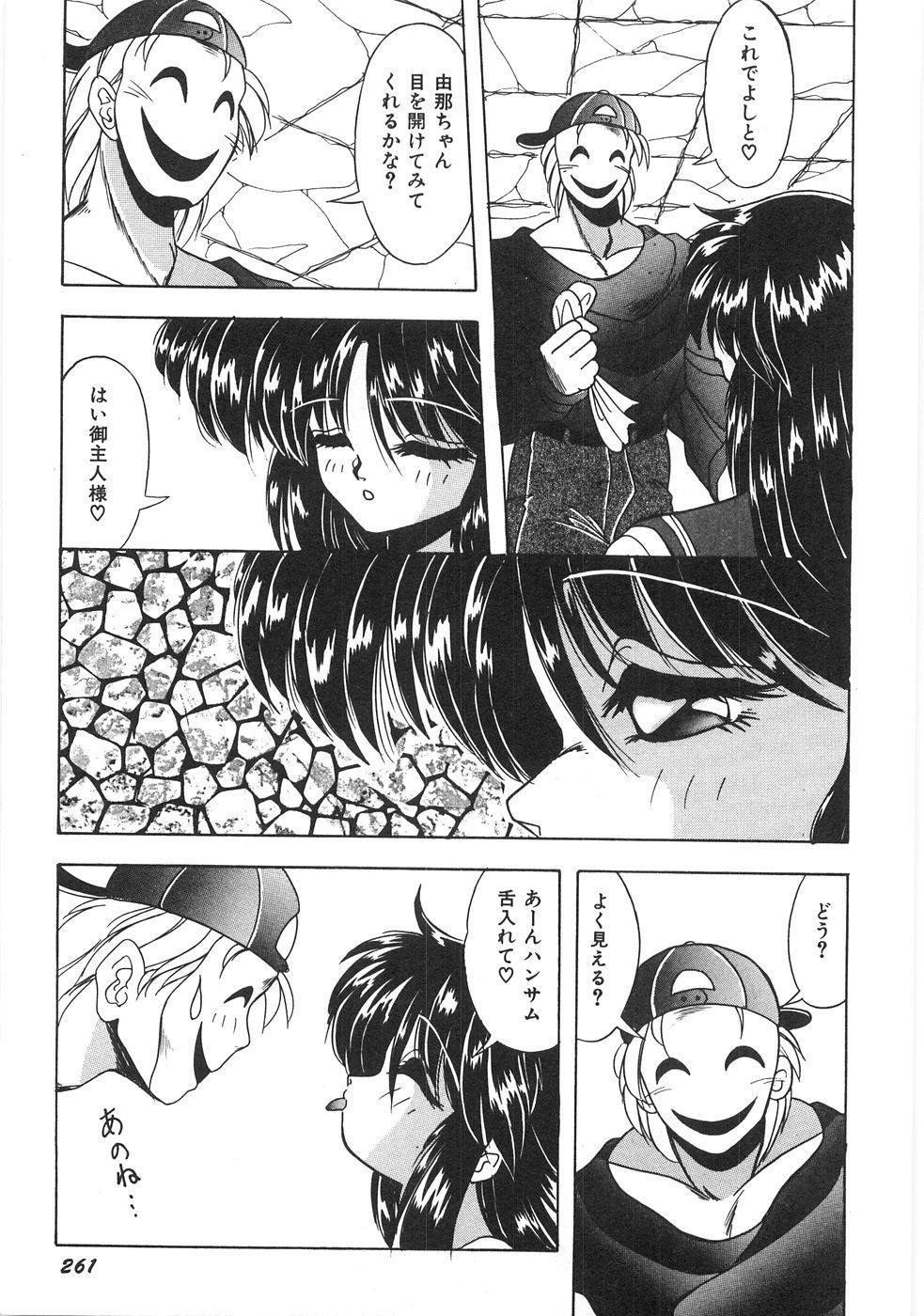 Seifuku Zukan Tenshi no Mitsugi 266