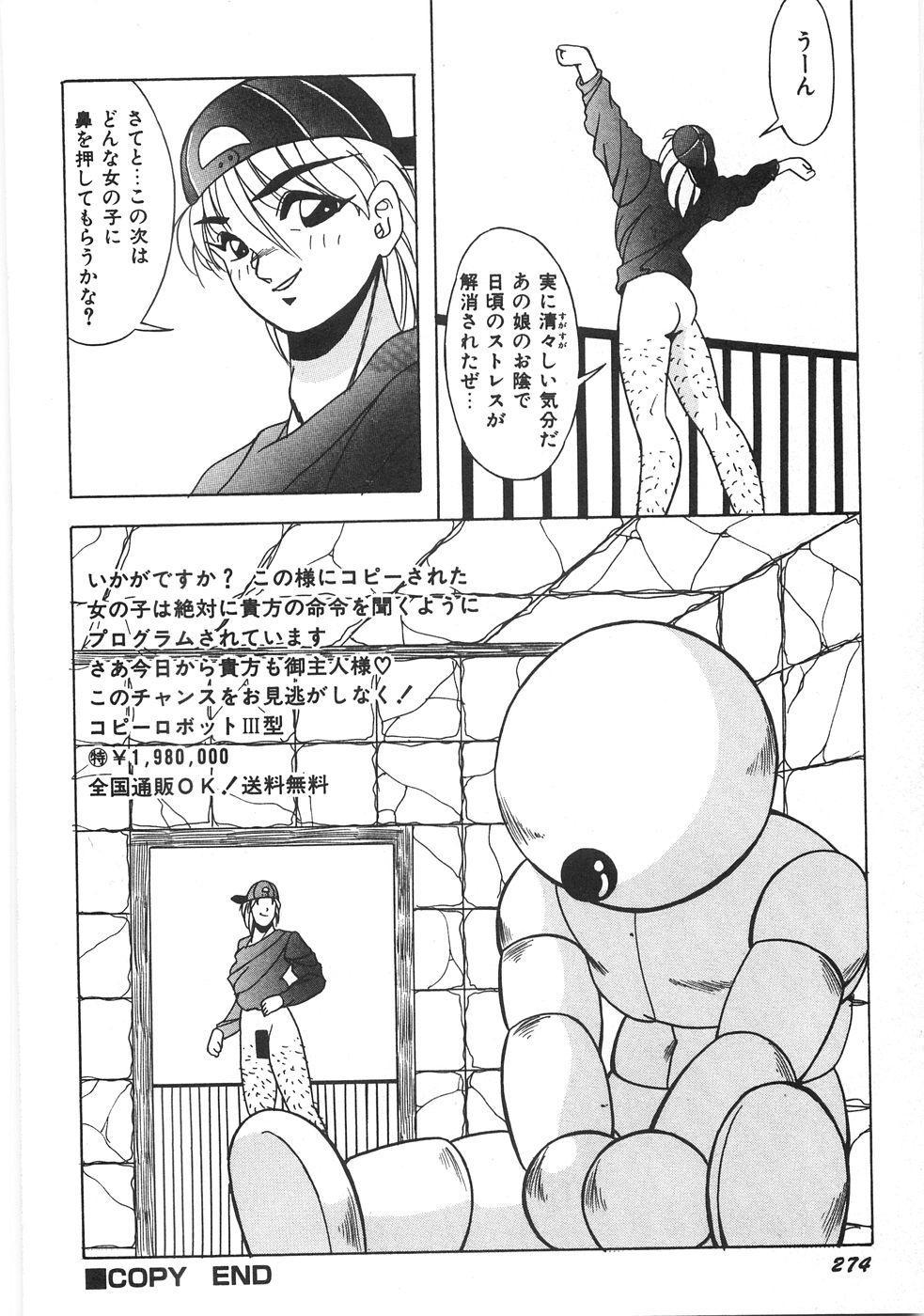 Seifuku Zukan Tenshi no Mitsugi 279