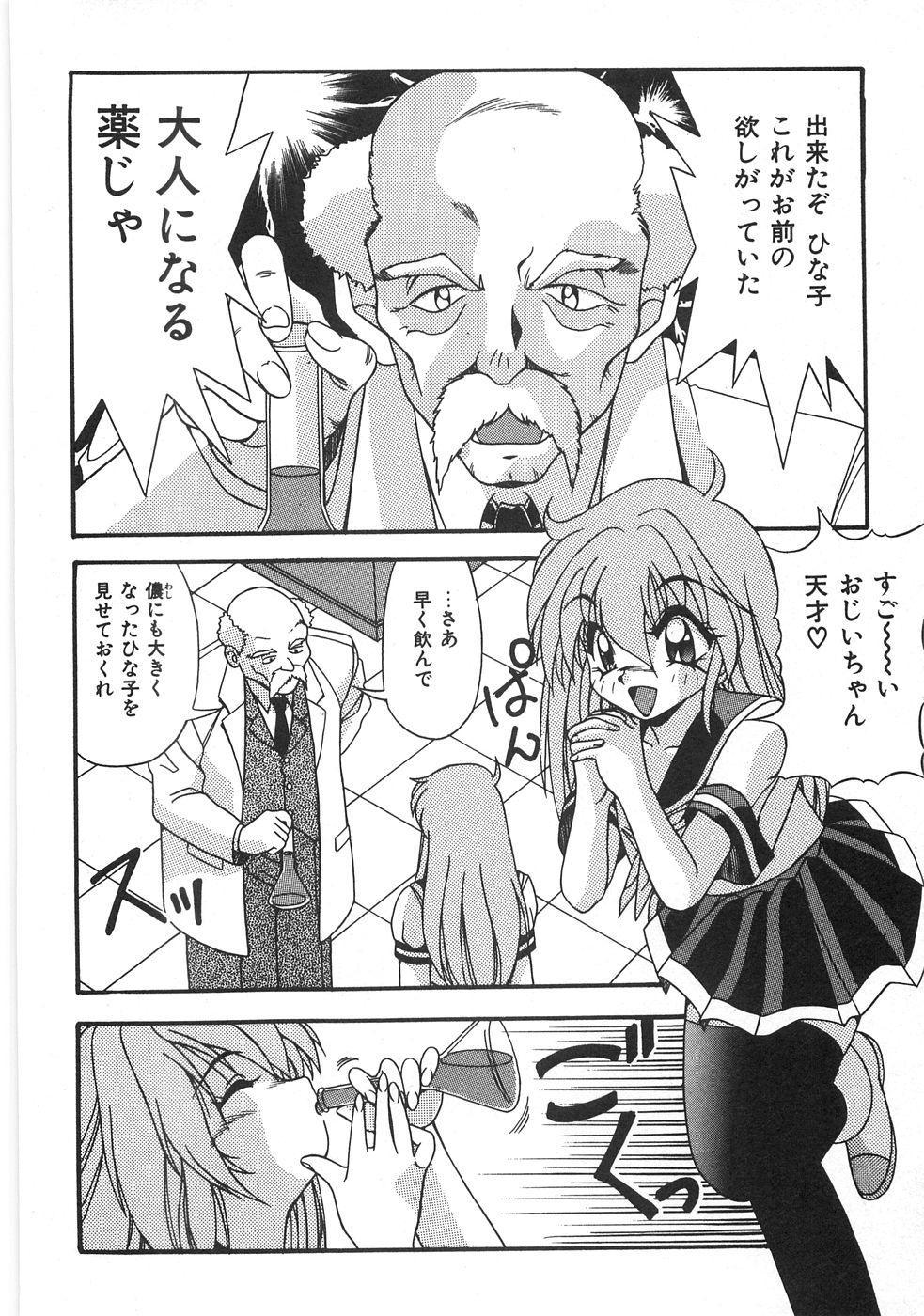 Seifuku Zukan Tenshi no Mitsugi 281
