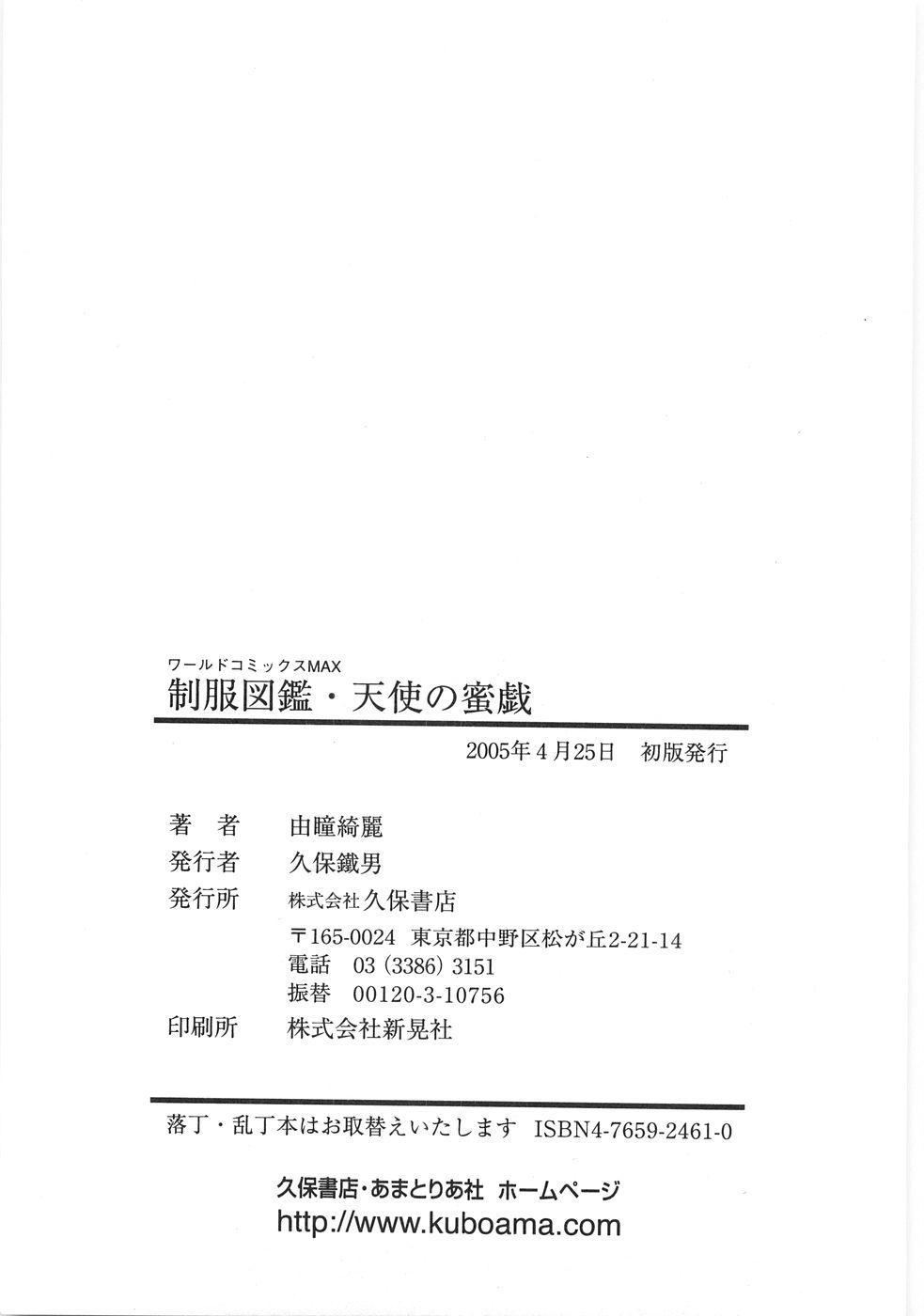 Seifuku Zukan Tenshi no Mitsugi 298