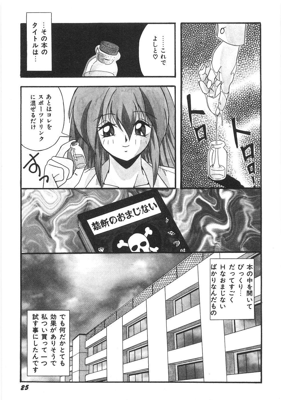 Seifuku Zukan Tenshi no Mitsugi 30