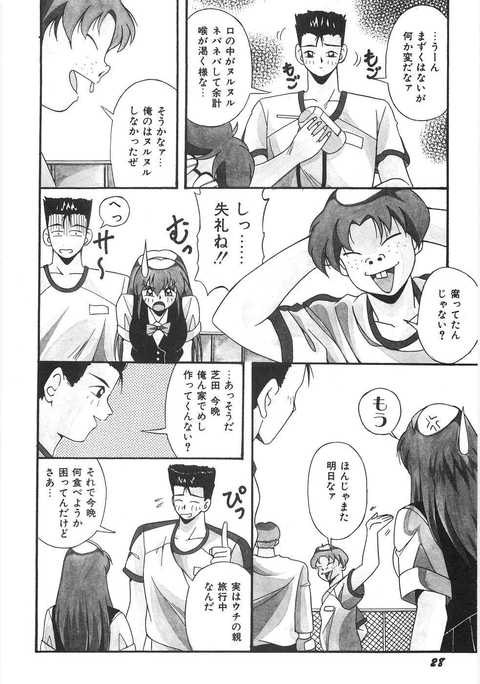 Seifuku Zukan Tenshi no Mitsugi 33