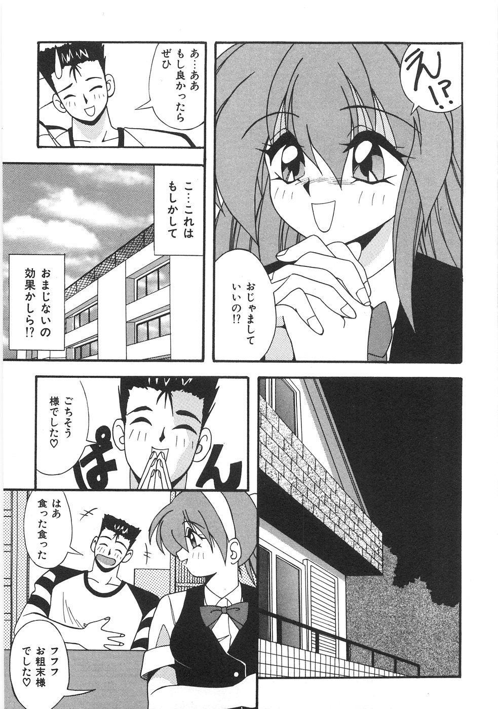 Seifuku Zukan Tenshi no Mitsugi 34