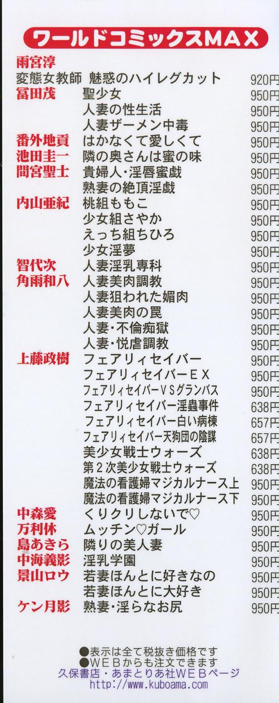 Seifuku Zukan Tenshi no Mitsugi 3