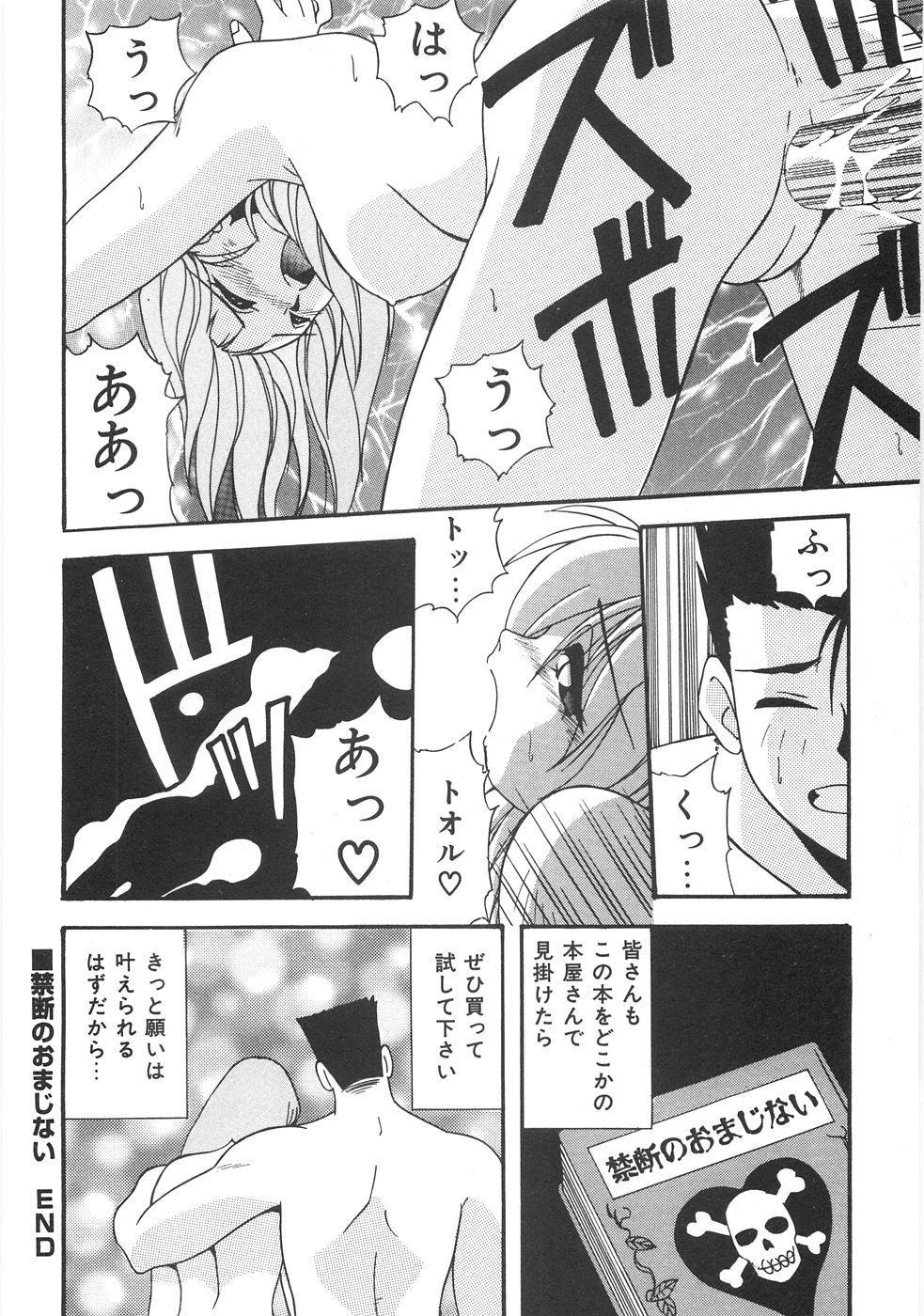 Seifuku Zukan Tenshi no Mitsugi 43
