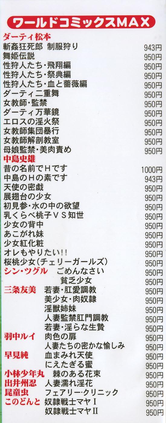 Seifuku Zukan Tenshi no Mitsugi 4