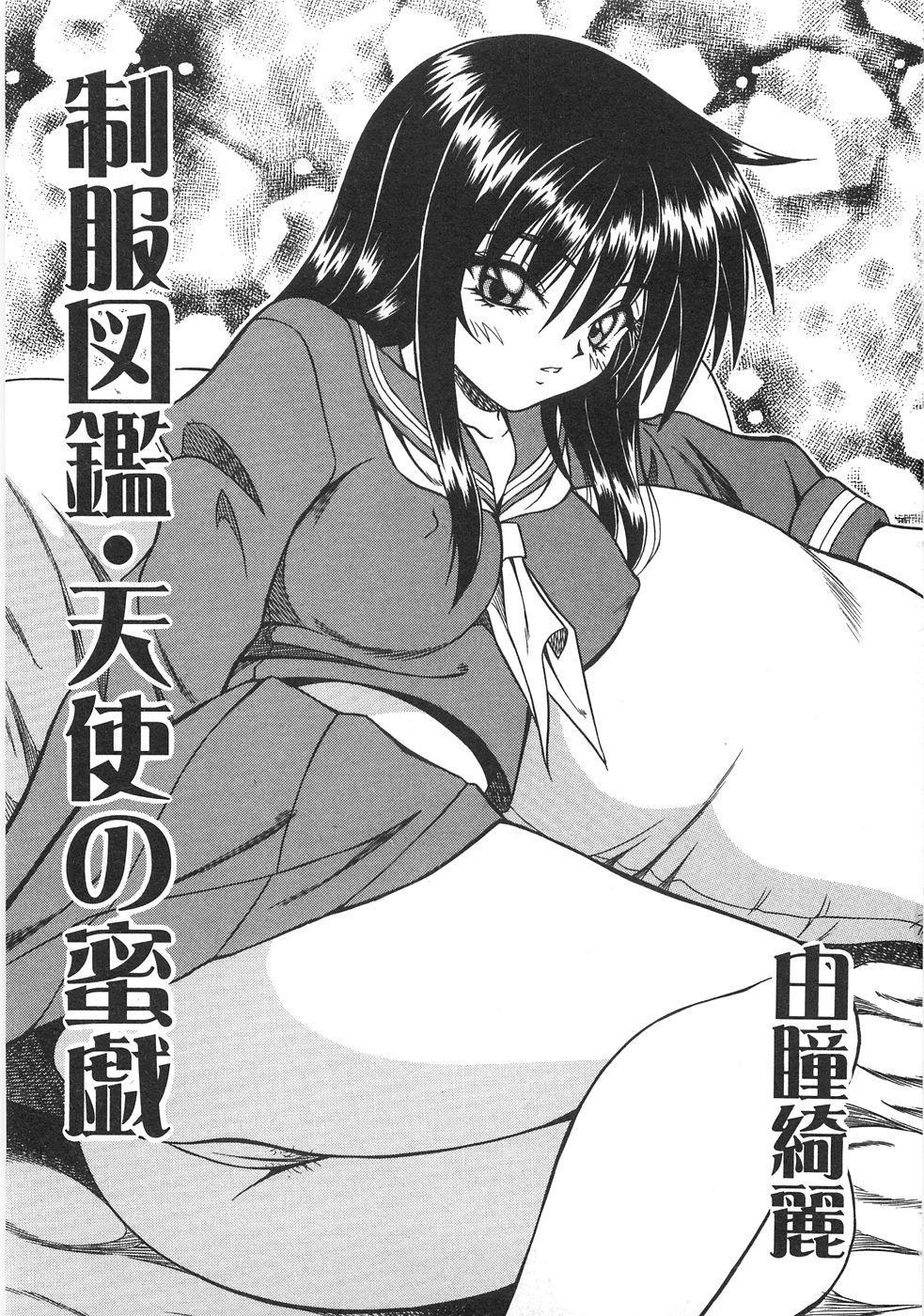 Seifuku Zukan Tenshi no Mitsugi 6