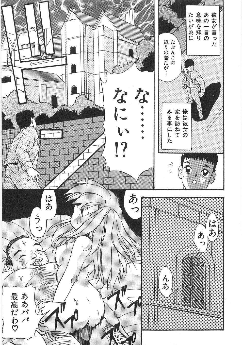 Seifuku Zukan Tenshi no Mitsugi 78