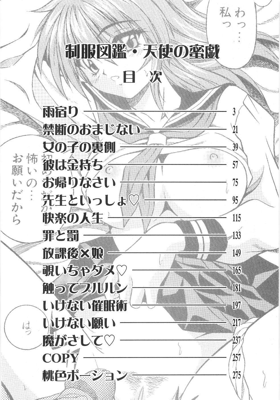 Seifuku Zukan Tenshi no Mitsugi 7