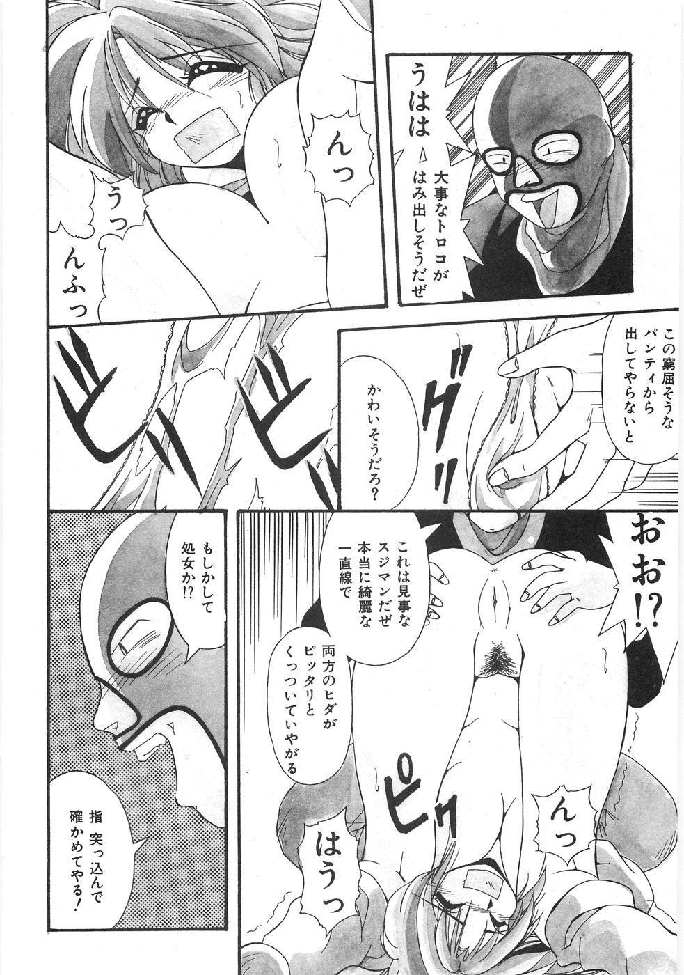 Seifuku Zukan Tenshi no Mitsugi 85