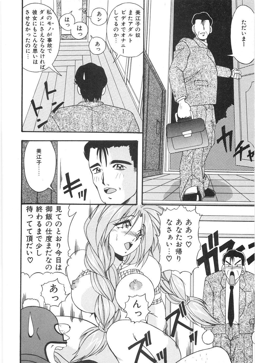 Seifuku Zukan Tenshi no Mitsugi 93