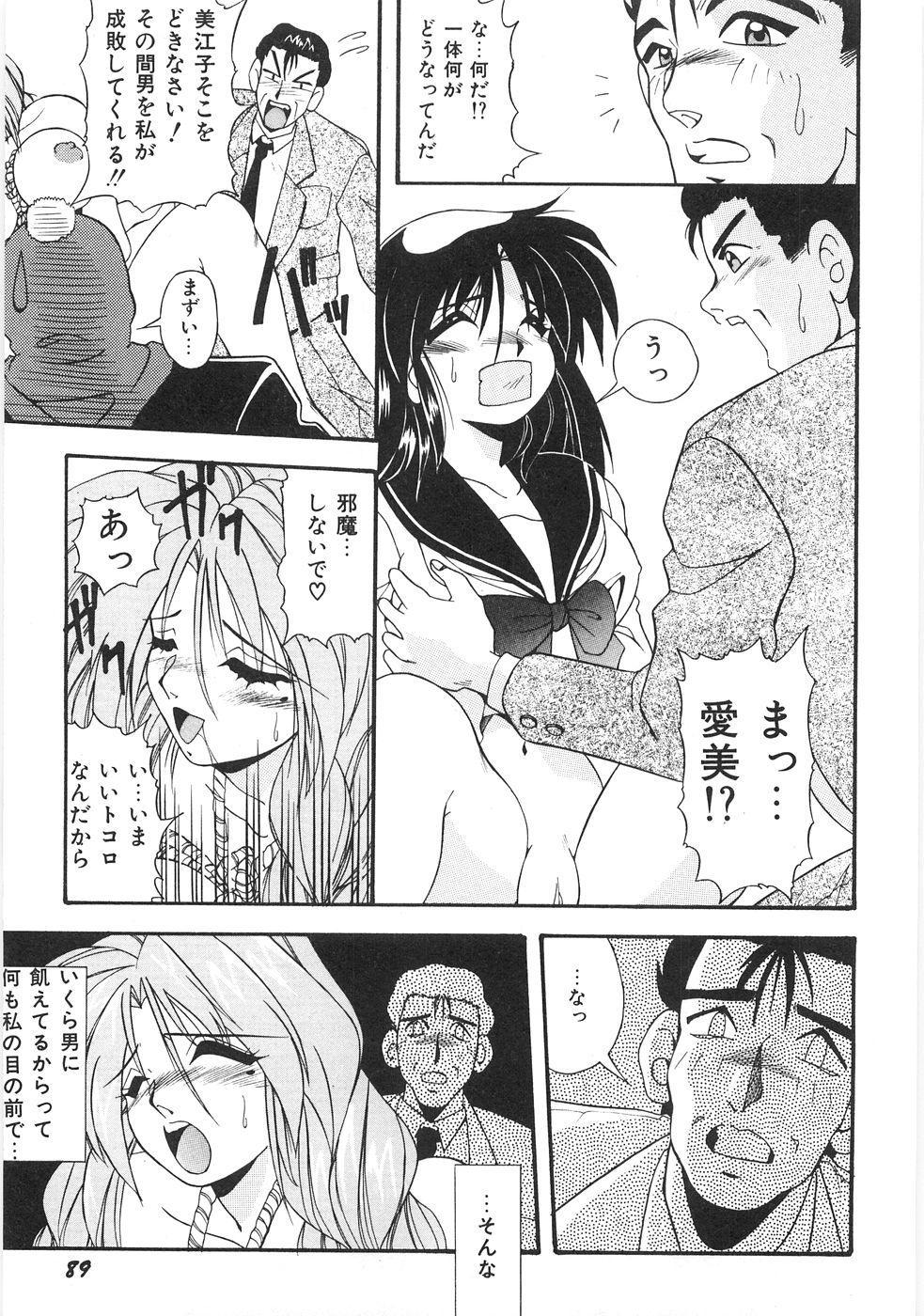 Seifuku Zukan Tenshi no Mitsugi 94