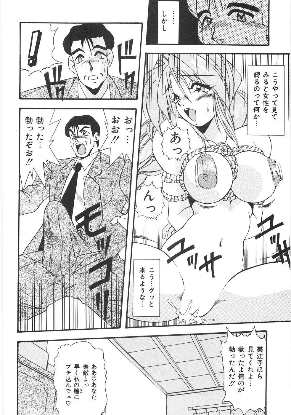 Seifuku Zukan Tenshi no Mitsugi 95