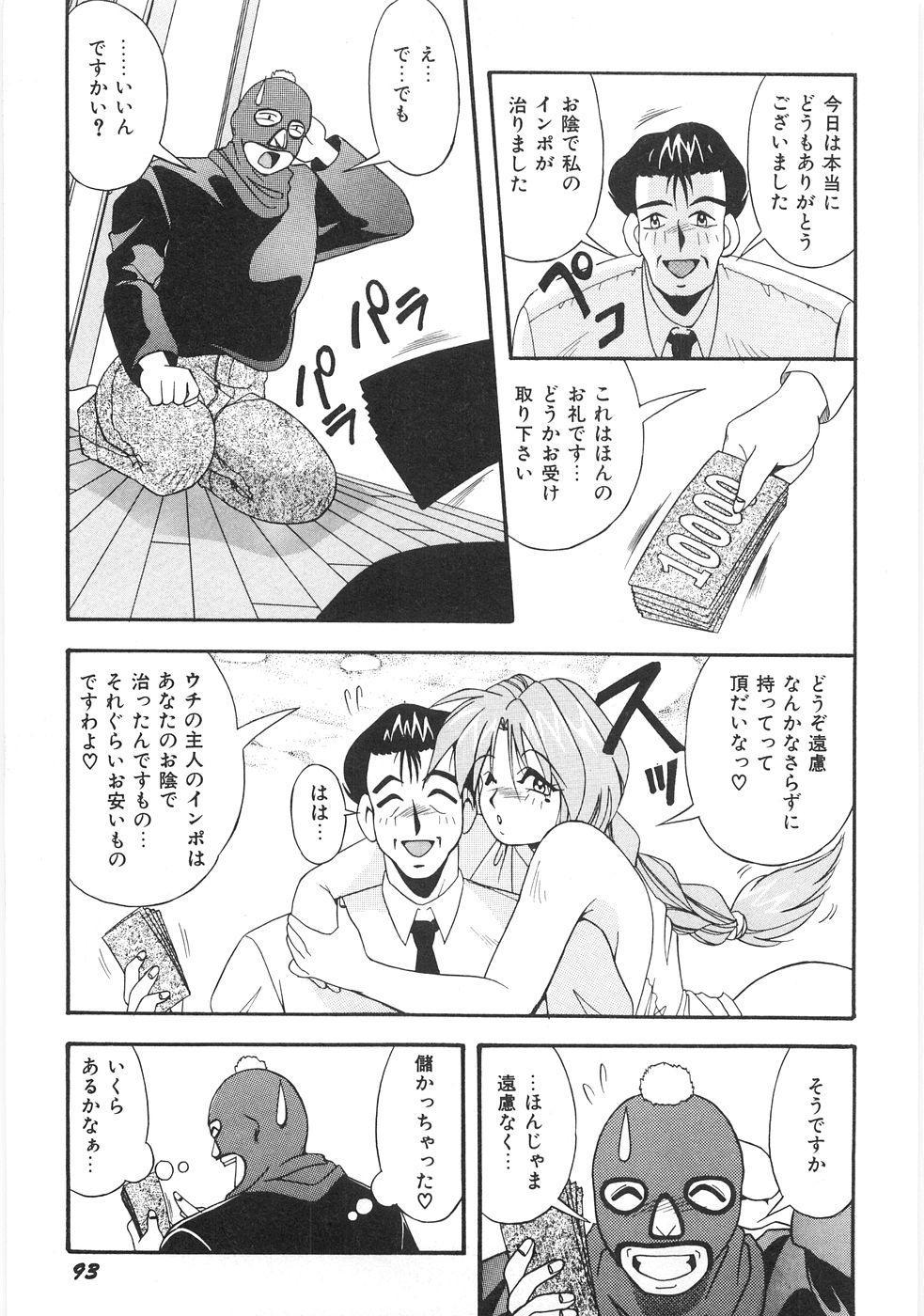 Seifuku Zukan Tenshi no Mitsugi 98