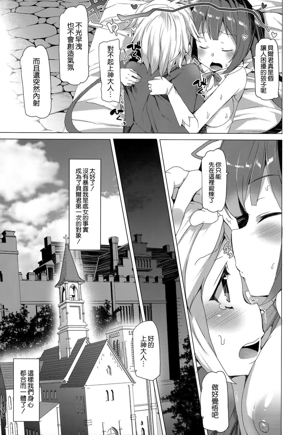 Boku dake no Kami-sama 14