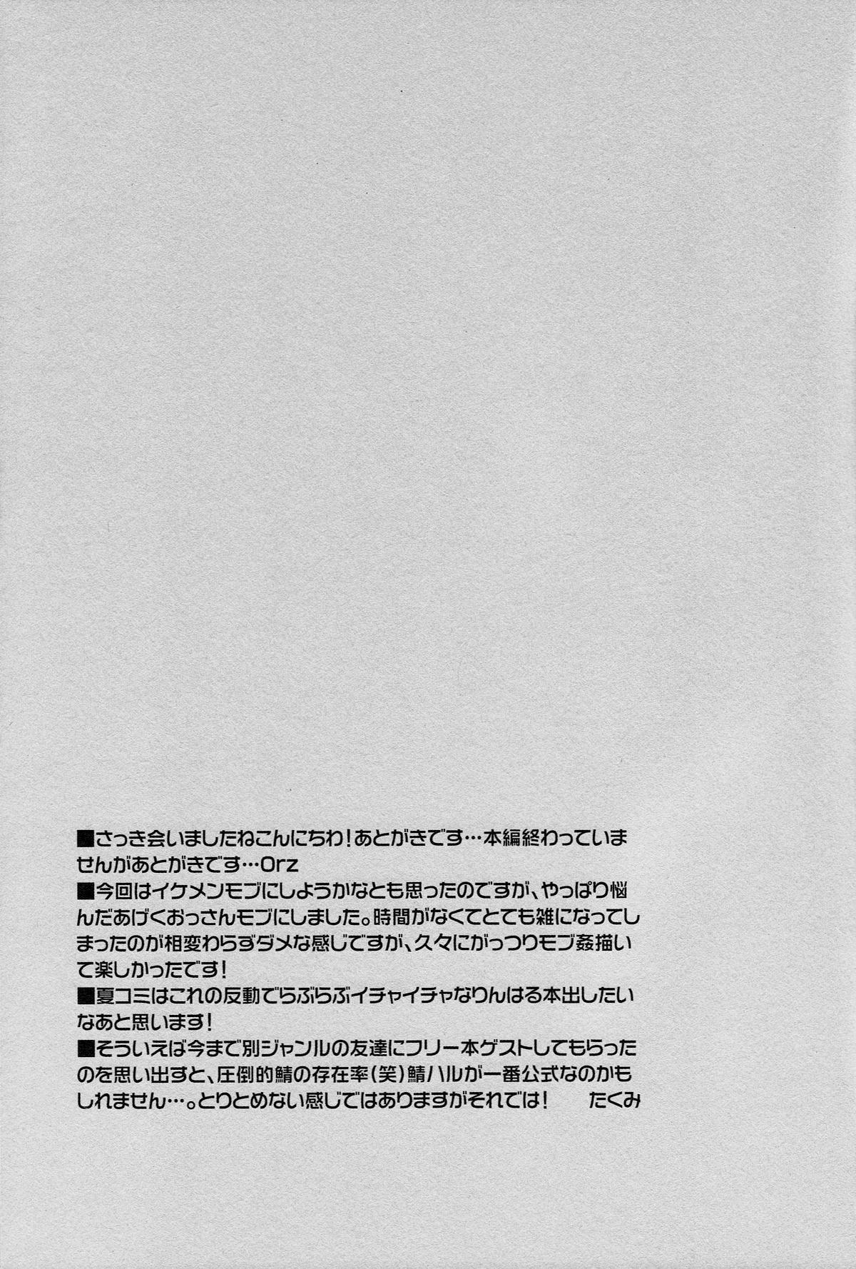 Sokonashino | The Endlessly Deep 5