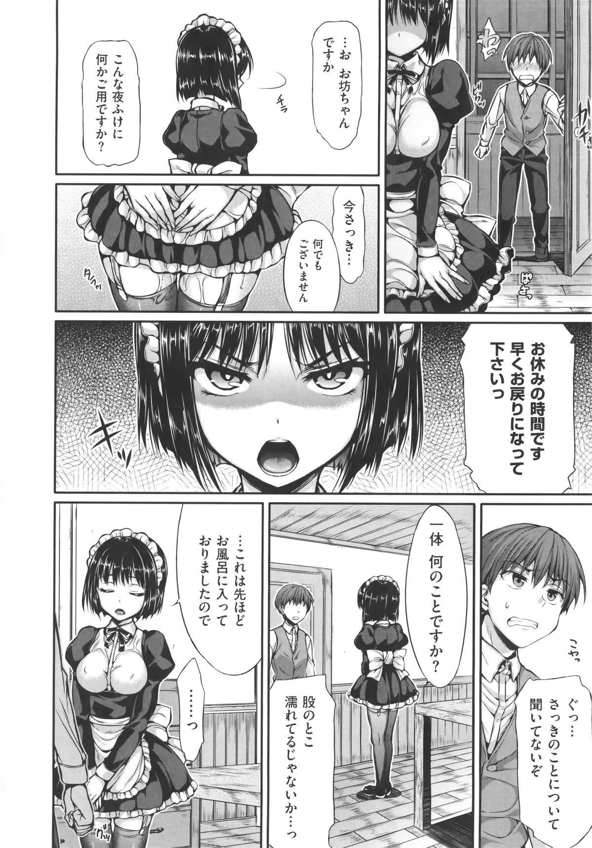 Shoujo no Toge 128
