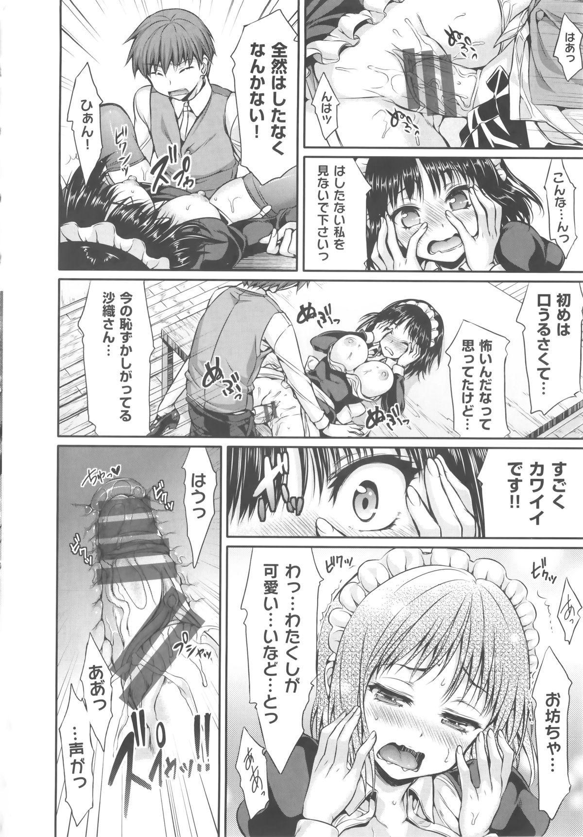 Shoujo no Toge 140