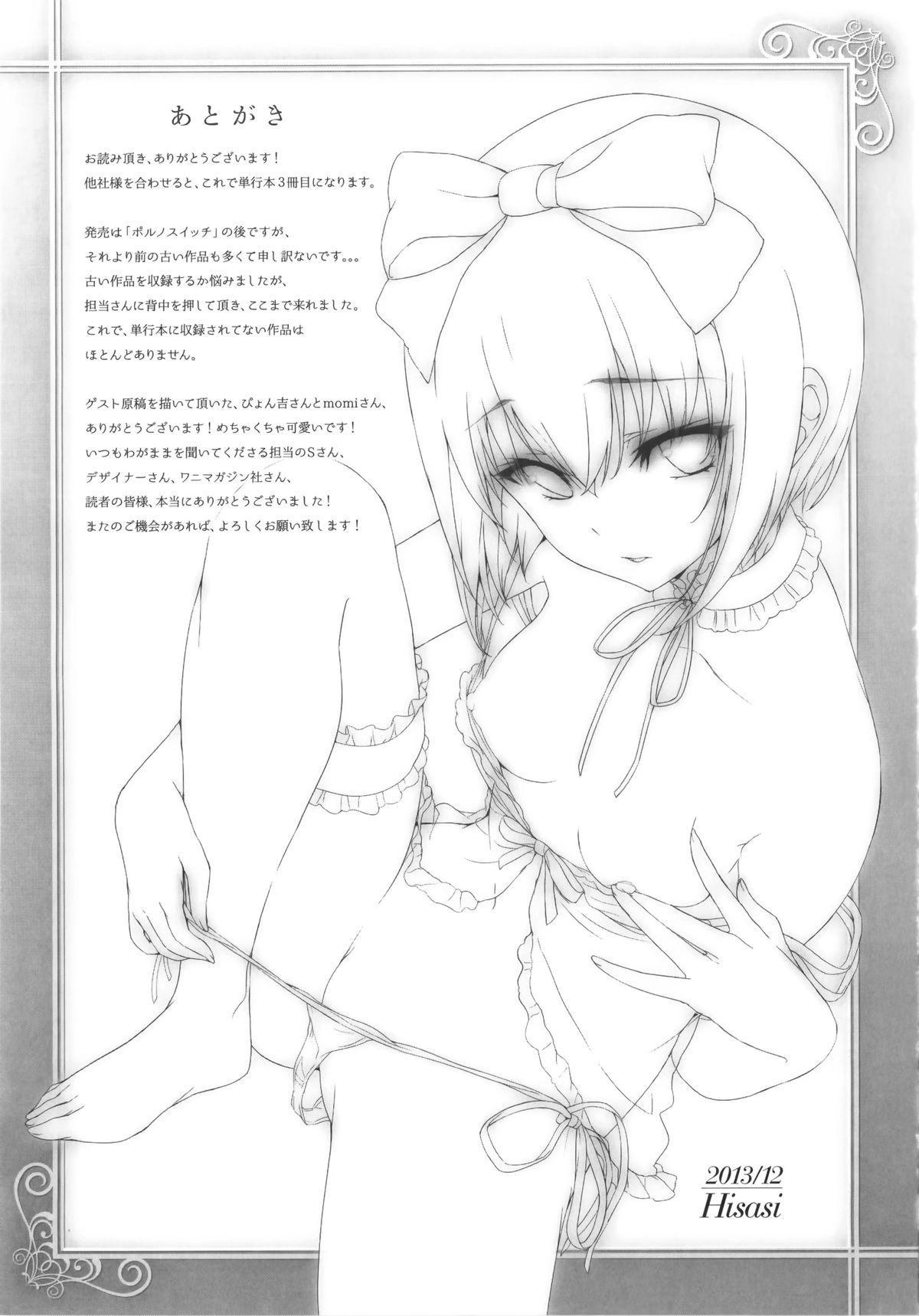 Shoujo no Toge 211
