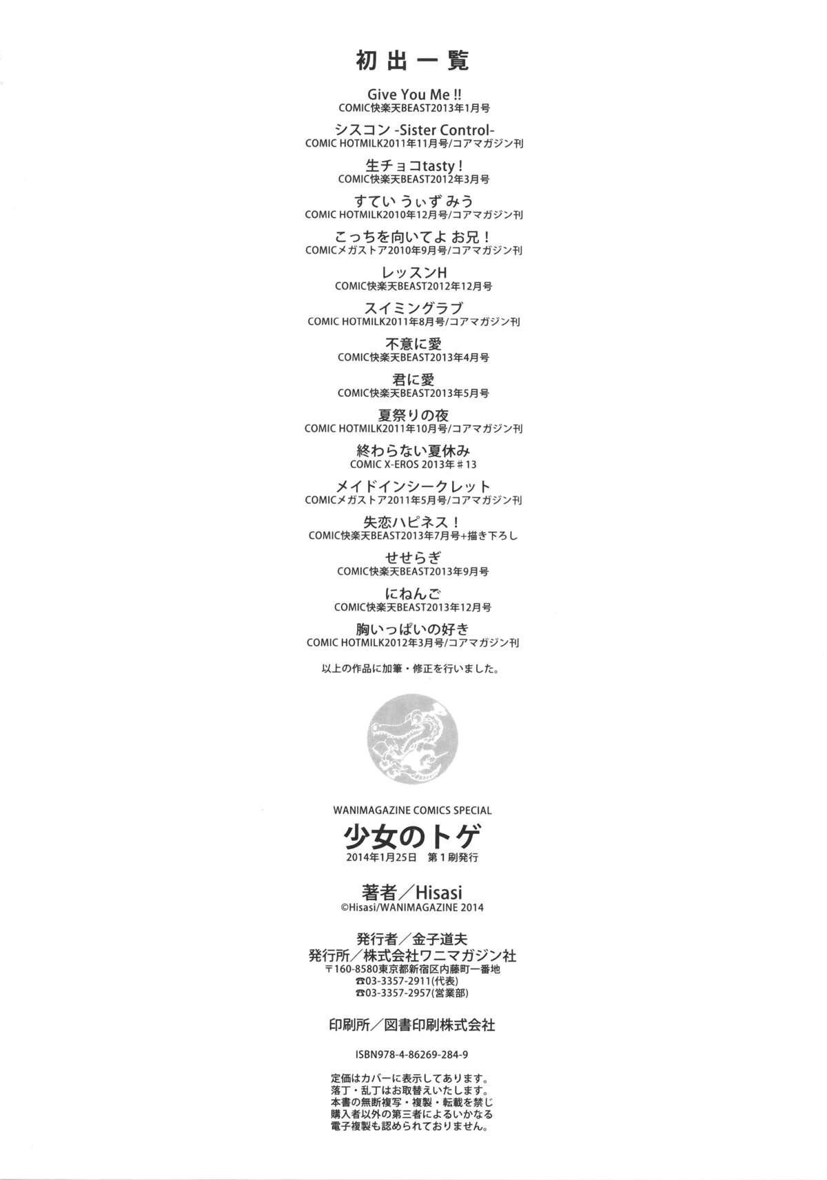 Shoujo no Toge 214