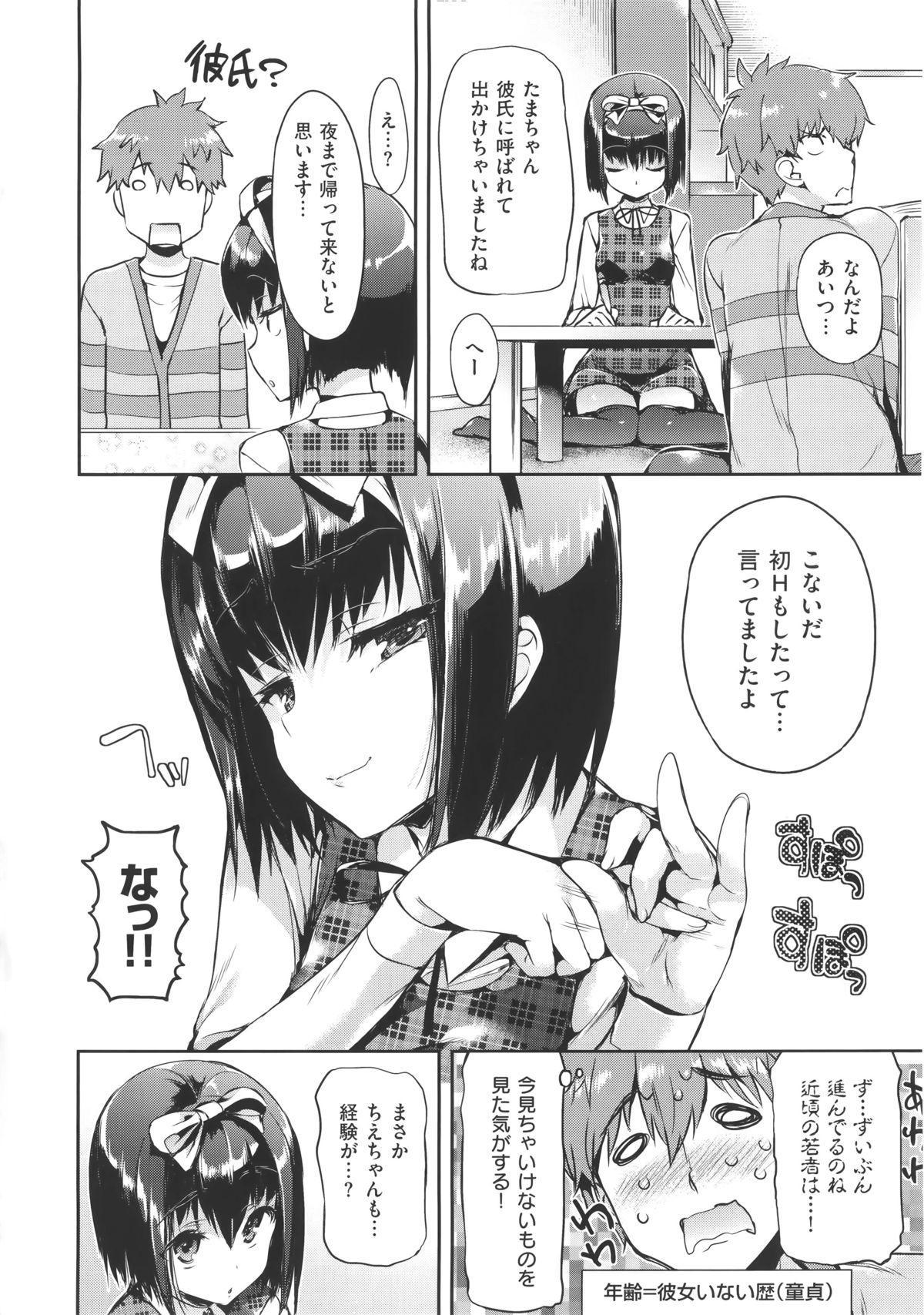 Shoujo no Toge 43