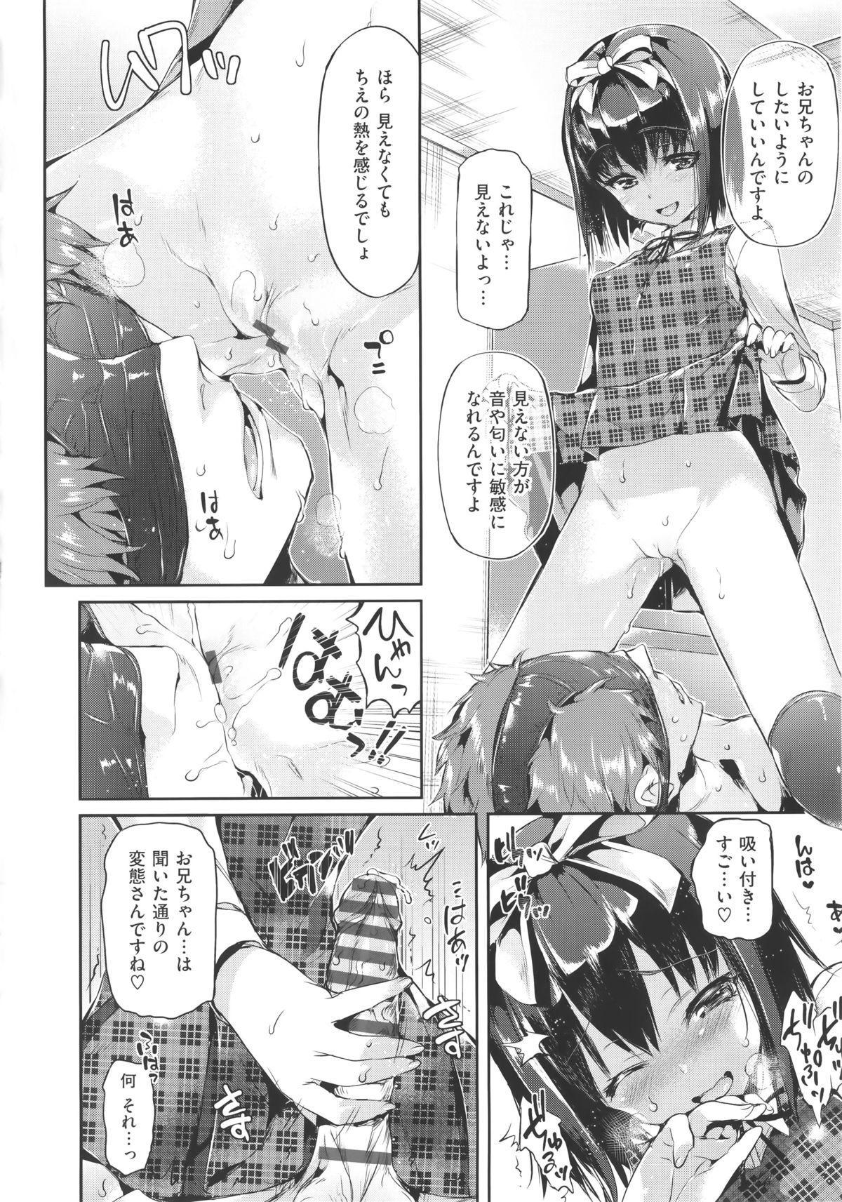 Shoujo no Toge 45