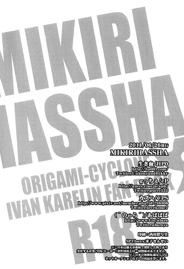 MIKIRIHASSHA 65