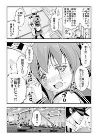 Inazuma no Nyuukyo o Miru no desu! 4