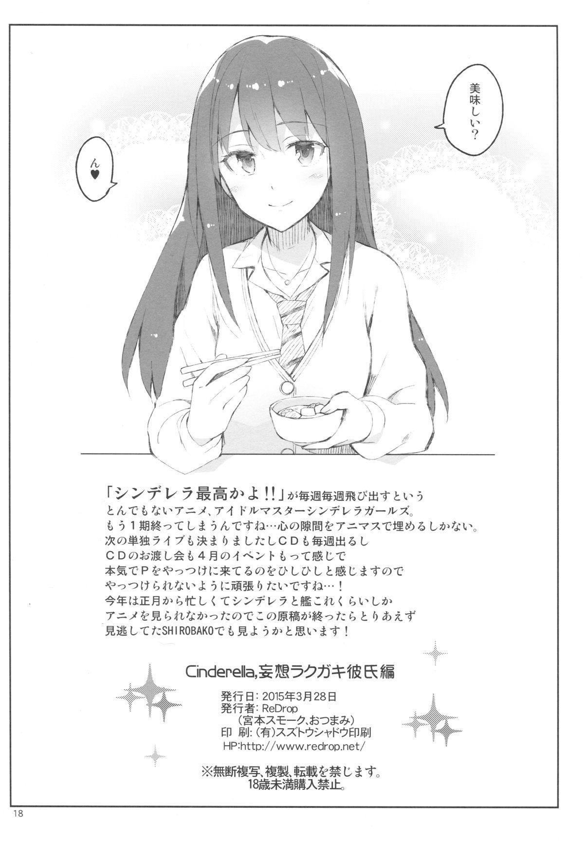 Cinderella, Mousou Rakugaki Kareshi Hen 16