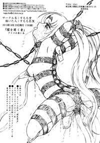 Chitsu o Hiraku Mono 5