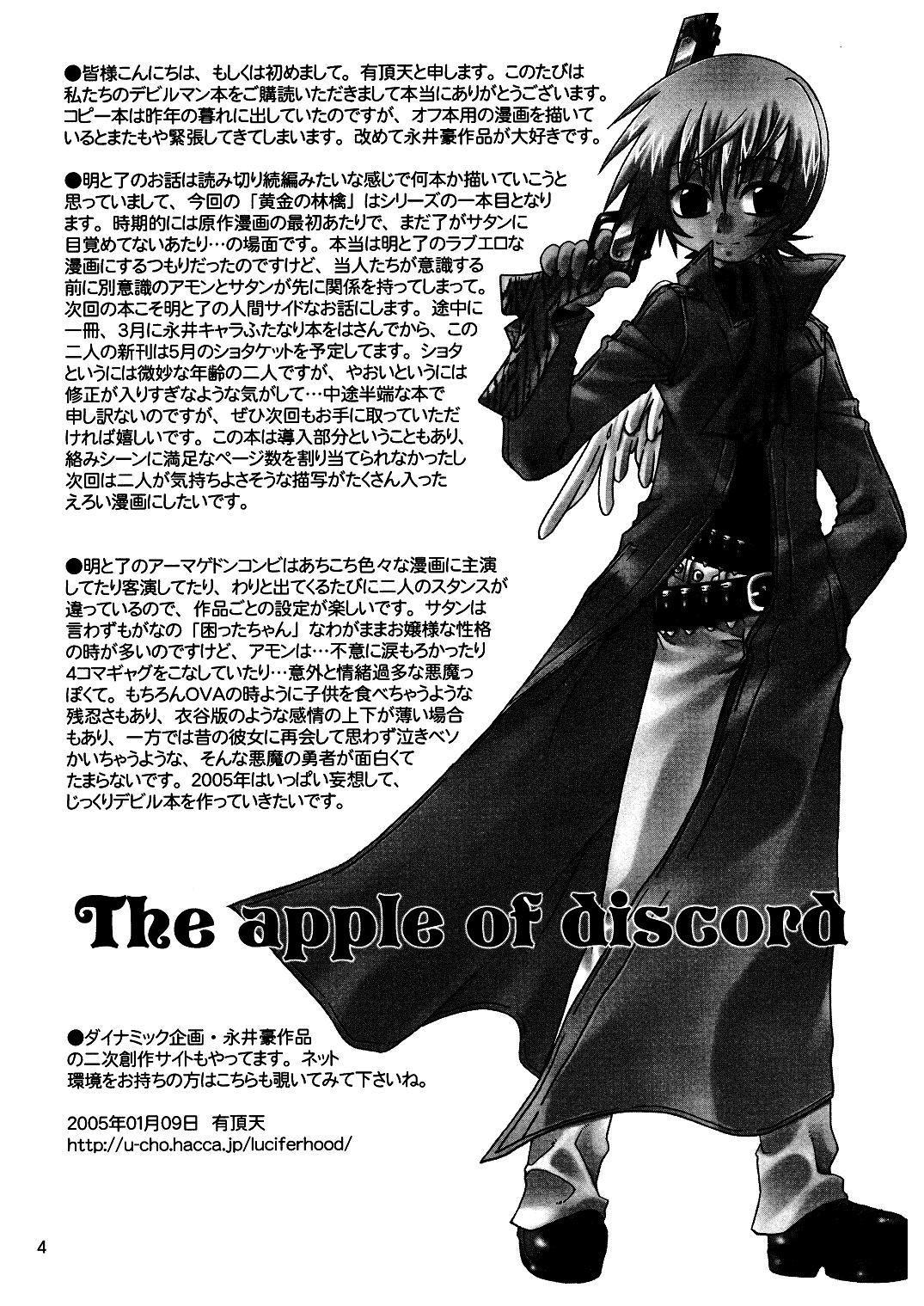Ougon no Ringo - The Apple of Discord 2